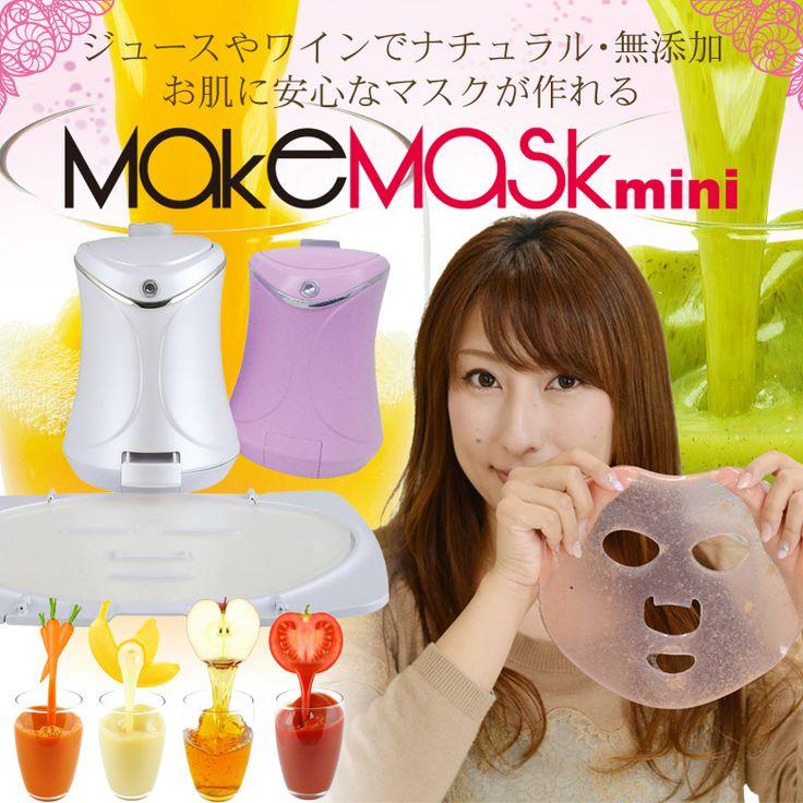 《オープンキャンペーン商品》【送料無料】《日本初上陸》 Make Mask mini メイクマスクミニ オリジナルフェイスマスクマシン お好みのジュース・液体でつくるマスク スキンケア フェイスマスク フェイスパック コラーゲン配合粒付 アグレックス