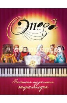 Опера. Маленькая музыкальная энциклопедия обложка книги