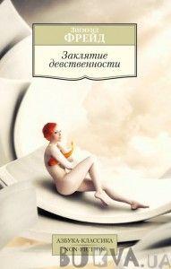 купити: Книга Заклятие девственности