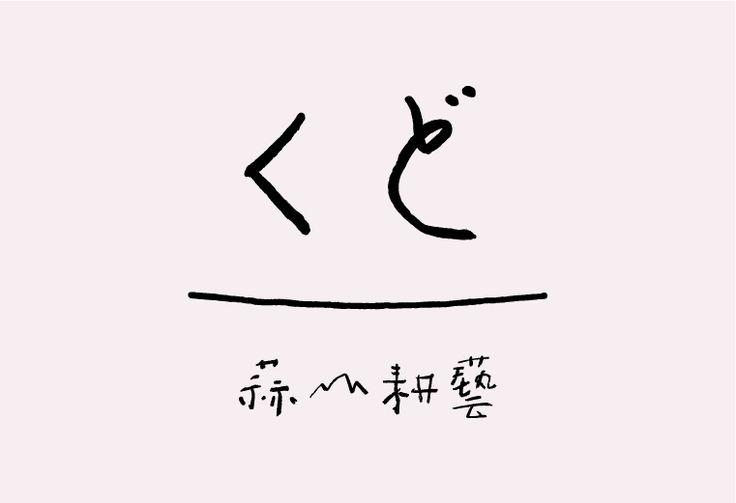 KUDO Hiruzen kougei logo design by Seiichi Maesaki #Logo, #Agriculture, #calligraphy, #typography