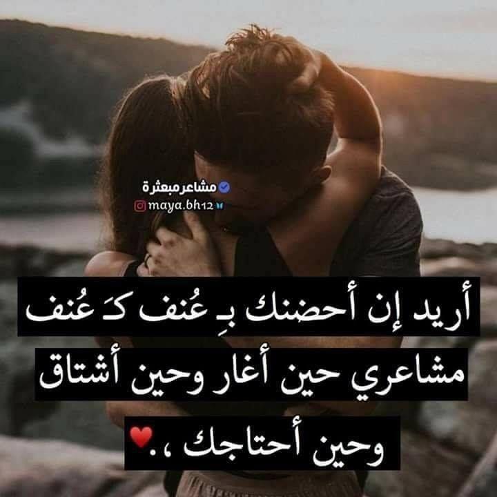اريد ان أحتظنك بعنف كعنف مشاعري حين أغار و حين أشتاق وحين أحتاجك Romantische Worte Arabische Liebeszitate Romantische Spruche