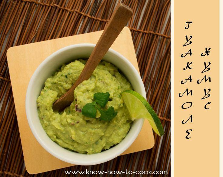 Хумус с авокадо (гуакамоле хумус) | Аз готвя...