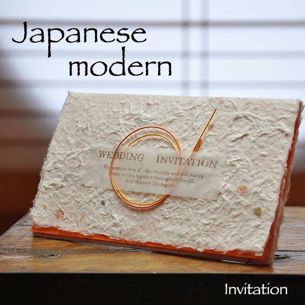 【ジャパニーズモダン 結婚式招待状(印刷込み)】職人が天然の花びらを織り込み一枚ずつ丁寧に漉いています。洋風と和風が絶妙に融合している和モダンな結婚式招待状です。【印刷内容】招待状文面、封筒差出人、返…