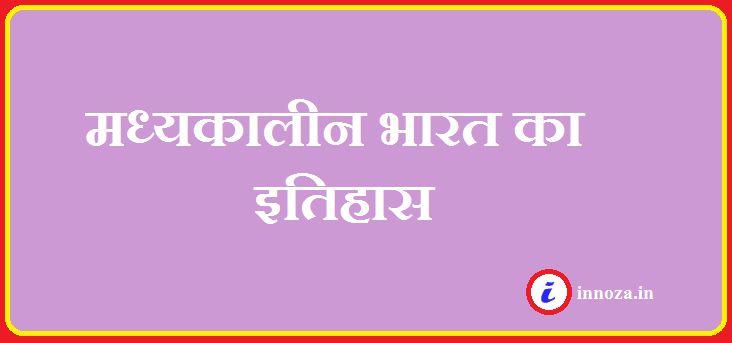 भारत का सर्वप्रथम अरब मुसलमान आक्रमणकारी मुहम्मद बिन कासिम ने भारत पर आक्रमण किया था। महमूद गजनवी – मध्य एशिया में स्थित गजनवी के शासक …
