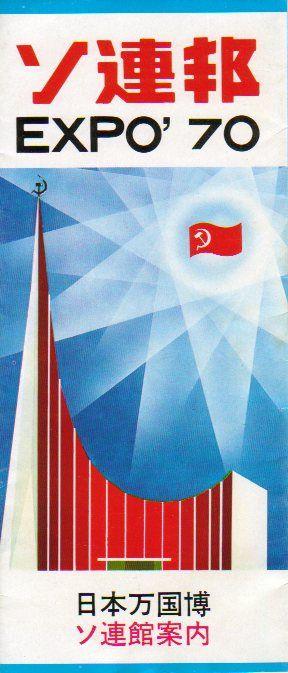 Expo' 70, Russia.