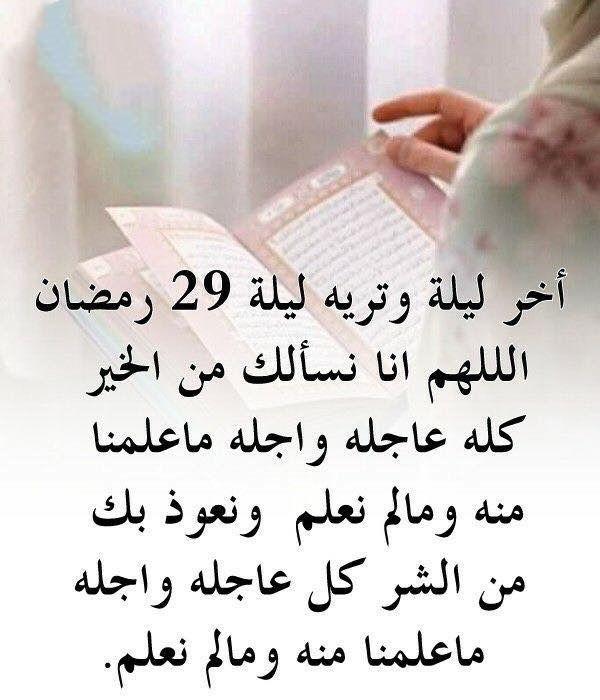 Pin By بنت محمد On ادعية رمضان Ramadan Math Math Equations