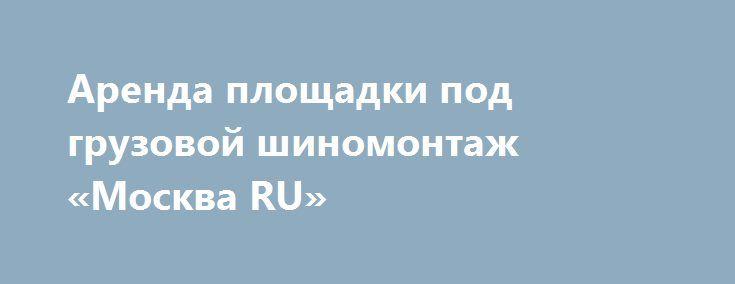 Аренда площадки под грузовой шиномонтаж «Москва RU» http://www.pogruzimvse.ru/doska/?adv_id=288508  Сдаётся в аренду площадка под грузовой шиномонтаж. Стоимость аренды 50000 руб/месяц. Аренда площадки на 1-ой линии Ленинградского шоссе под установку, организацию грузового/легкового шиномонтажа. Самая 1-ая линия, отличные подъездные пути и рекламные возможности. Удалённость от МКАД - 9 км. Открытая, огороженная площадка в аренду. Охрана территории, твёрдое покрытие, электричество. Условия…