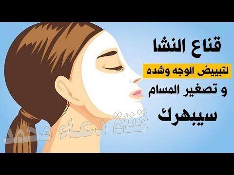 قناع النشا لتبييض الوجه وشد البشرة وتصغير المسامات ستبهرك نتيجته تبييض البشرة فوري بالنشا Youtube Pretty Skin Care Beauty Recipes Hair Skin Care Diy Masks