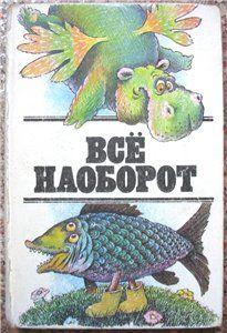 Всё наоборот, 1992. Детские книги СССР - http://samoe-vazhnoe.blogspot.ru/ #книги_сборники
