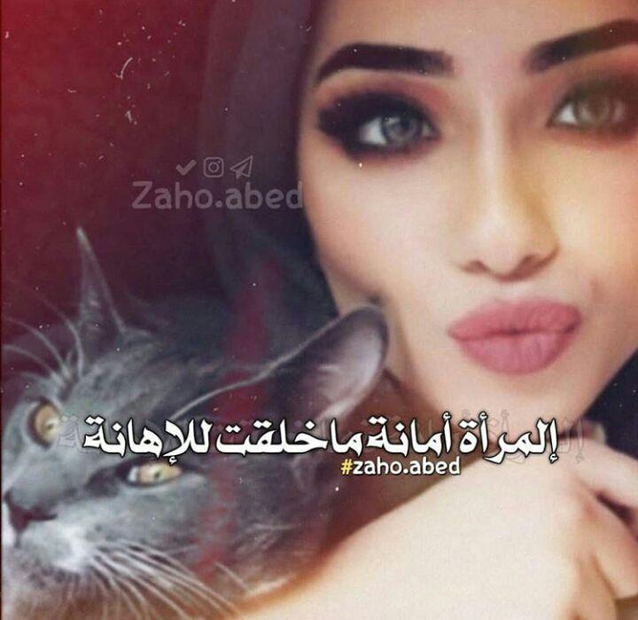 رمزيات منوعه الفكاهة الفكاهة Amreading Books Wattpad In 2020 Beautiful Arabic Words Funny Arabic Quotes Teenage Girl Photography