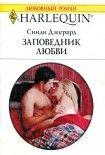 Заповедник любви. Начните читать книги Джерард Синди в электронной онлайн библиотеке booksonline.com.ua. Читайте любимые книги с мобильного или ПК бесплатно и без регистрации.