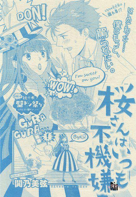 『桜さんはいつも不機嫌』