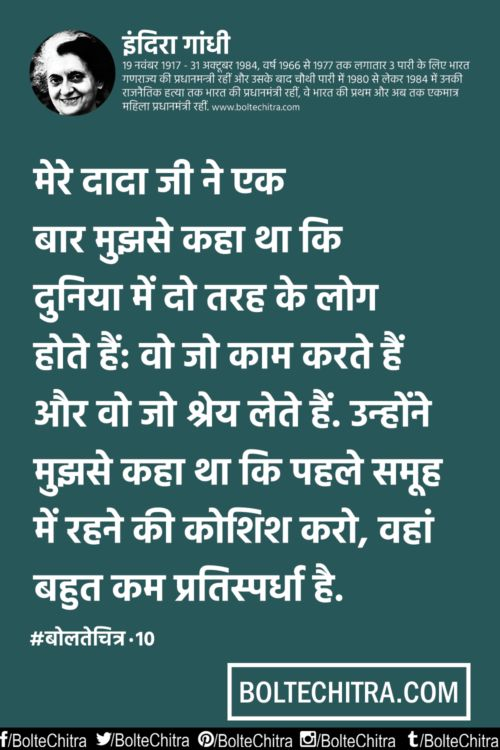 best indira gandhi quotes ideas indira gandhi indira gandhi quotes in hindi images