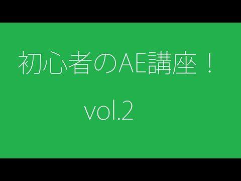 初心者のAE解説講座vol.2~簡単なオーディオスペクトラム応用編~ - YouTube
