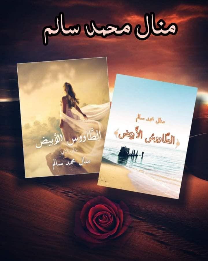 الطاووس الأبيض C الجزء الثاني كاملة Arabic Books Art Poster