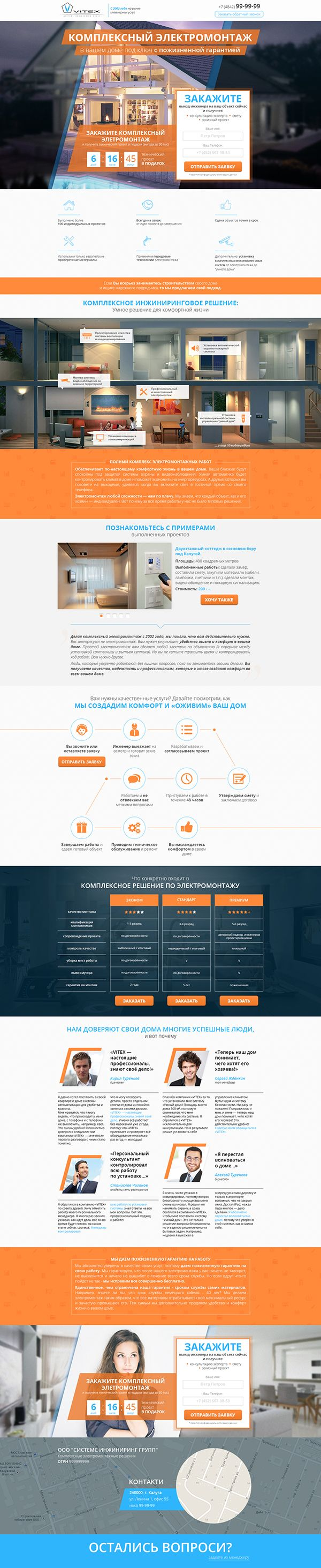 Landing page | Vitex – электромонтаж on Behance