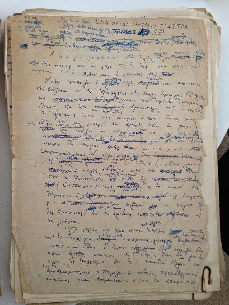 Τα χειρόγραφα του «Ένα παιδί μετράει τ' άστρα»