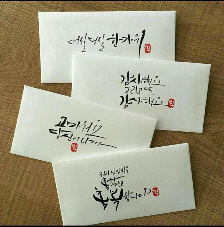 이하루의 우연한 산책 . 이하루의 손글씨 학교 . www.하늘담빛.com 기분좋게 만드는 봉투. Calligraphy