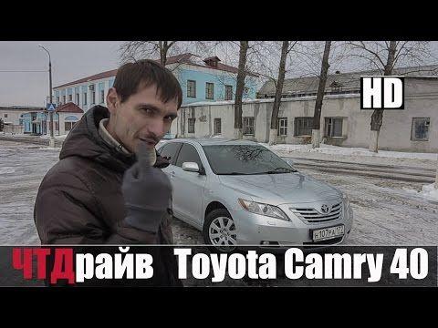 Надежна ли она Тойота Камри 40 кузов - YouTube