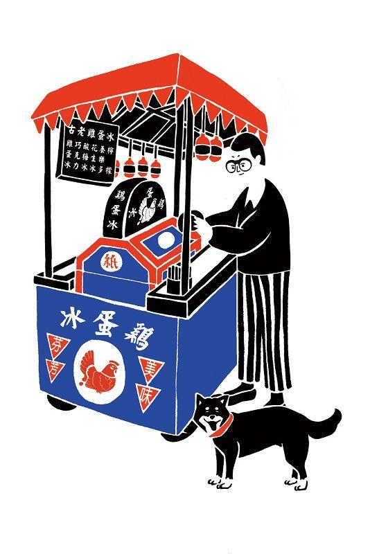 作品-台灣小角落|雞蛋冰/畫廊-TENG YU ART DESIGN