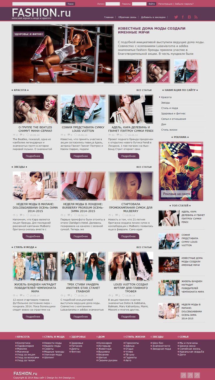 Fashion - женский шаблон для DLE #templates #website #шаблон #сайт #web