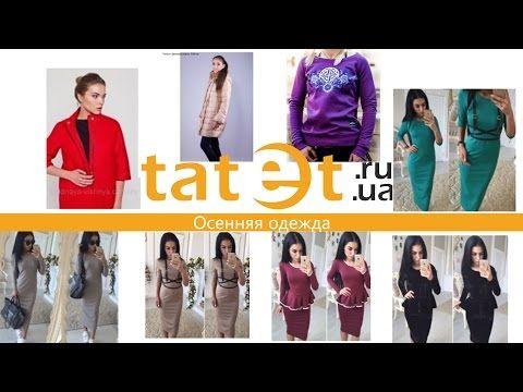 Осенняя одежда - YouTube