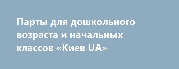 Парты для дошкольного возраста и начальных классов «Киев UA» http://www.pogruzimvse.ru/doska232/?adv_id=7045 Предлагаю к продаже детские парты Растишки, для дошкольного возраста и начальных классов. Большой выбор растущих парт на любой вкус для мальчиков и для девочек. Все модели очень яркие деткам будет интересно иметь свой личный уголок.   Парты и стульчики поднимаются по мере роста ребёнка и имеют ортопедические свойства.  Также у нас Вы сможете подобрать парту оптимально подходящую по…