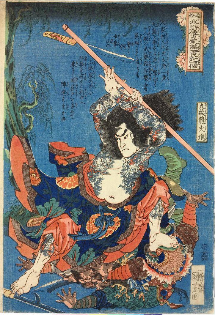 Kyumonryu Shishin「九紋龍史進」 (Shi Jin), by Utagawa Kuniyoshi 「歌川 国芳」
