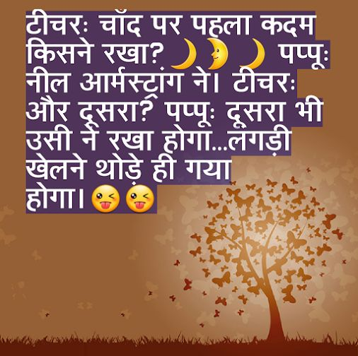 Fun Time Quotes In Hindi: 1000+ Images About Funny Jokes On Pinterest