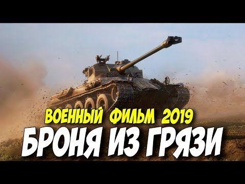 фильм 2019 порвал танкистов броня из грязи русские