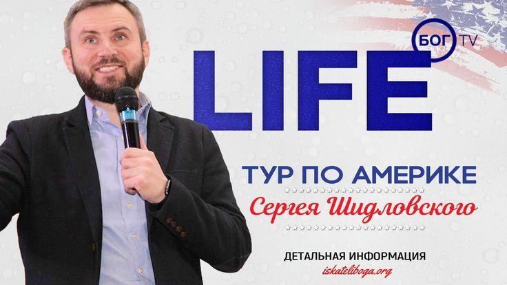http://bog.tv/sergey_17  Трансляция проповеди пастора Сергея Шидловского прямо сейчас на  #BOGTV. Подключайся!
