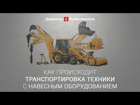 Транспортировка техники с навесным оборудованием - YouTube