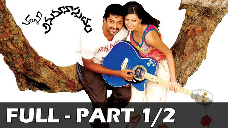 Free Anumanaspadam Telugu Full Movie Part 1/2   Aryan Rajesh, Hamsa Nandini   Sri Balaji Video Watch Online watch on  https://free123movies.net/free-anumanaspadam-telugu-full-movie-part-12-aryan-rajesh-hamsa-nandini-sri-balaji-video-watch-online/