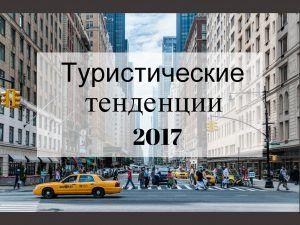 Куда отправятся туристы в 2017? Основные #видытуризма 2017 #туристическиетенденции #туризм2017