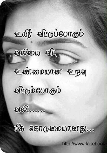 Tamil True Love Quotes Images For Facebook 1000+ images about joy ...