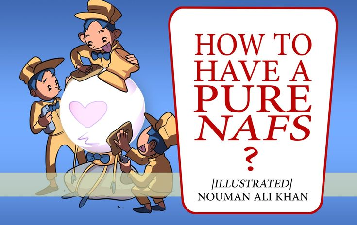 How to Have a Pure Nafs? | illustrated