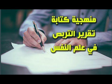 منهجية كتابة تقرير التربص و دراسة الحالة