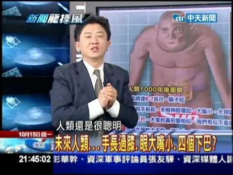 10/15新聞龍捲風 一千年後 人類長相竟如「類外星生物」之謎!part3