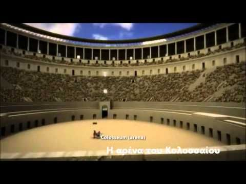 Ταξίδι στην αρχαία Ρώμη - YouTube