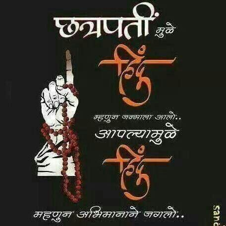 Adarniya Balasaheb Thakare