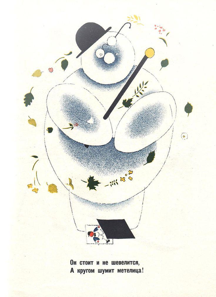 Владимир Лебедев «Мороженое» Иллюстратор Владимир Лебедев Автор Самуил Маршак Страна СССР, Россия Год издания 1925 Издательство Радуга