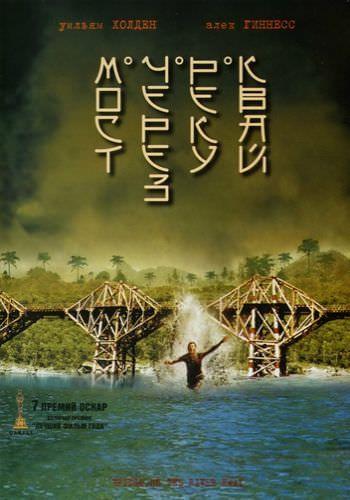 Мост через реку Квай (The Bridge on the River Kwai)
