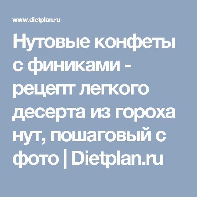 Нутовые конфеты с финиками - рецепт легкого десерта из гороха нут, пошаговый с фото   Dietplan.ru