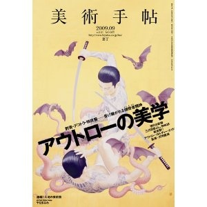 『美術手帖 2009年9月』  ヤンキー文化が「刺青・デコトラ・特攻服―受け継がれる傾奇者精神 アウトローの美学」として、漫画・アニメに替わる日本のアートであると紹介されていました。  隈なく読んだけど、かなりセンセーショナルな内容。ヤンキー文化が近い未来、ブラックミュージック的な位置づけになるかも!?
