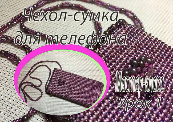 Чехол-сумка для телефона. МК часть 1/2.