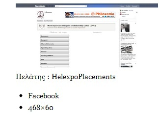 Facebook - helexpo ad placements  www.socialfire.gr   Social media marketing services
