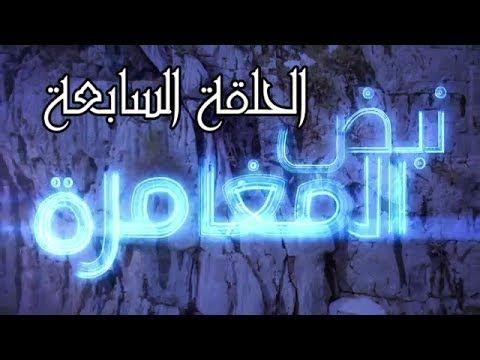 نبض المغامرة الحلقة السابعة 07