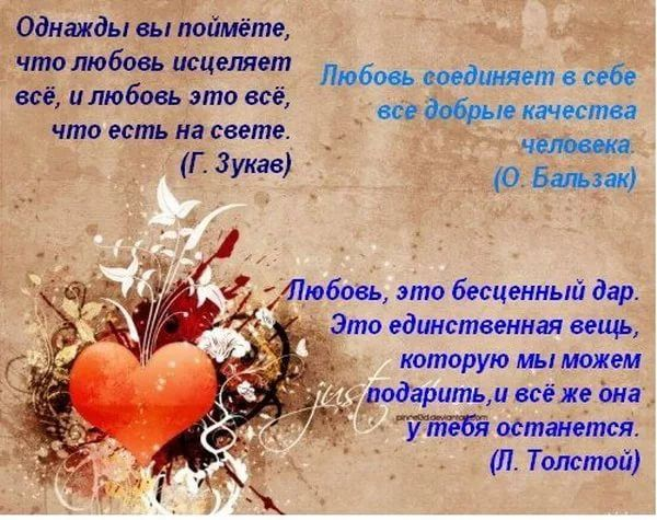 картинки в стихах о любви и жизни человека выросла