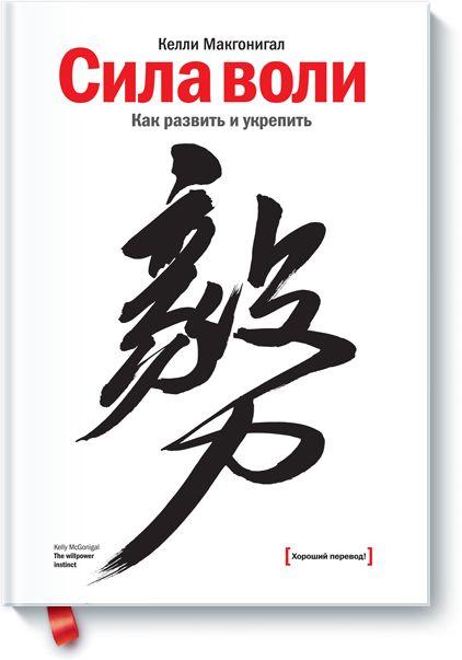 Книга «Сила воли. Как развить и укрепить». Автор Келли Макгонигал.