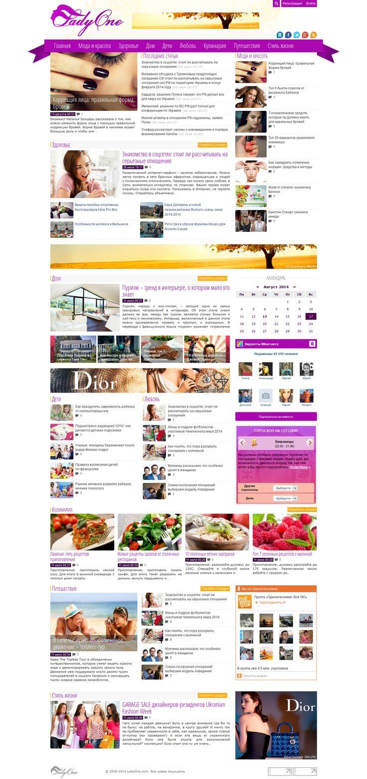 Ladyone - стильный женский шаблон для DLE #templates #website #шаблон #сайт #web